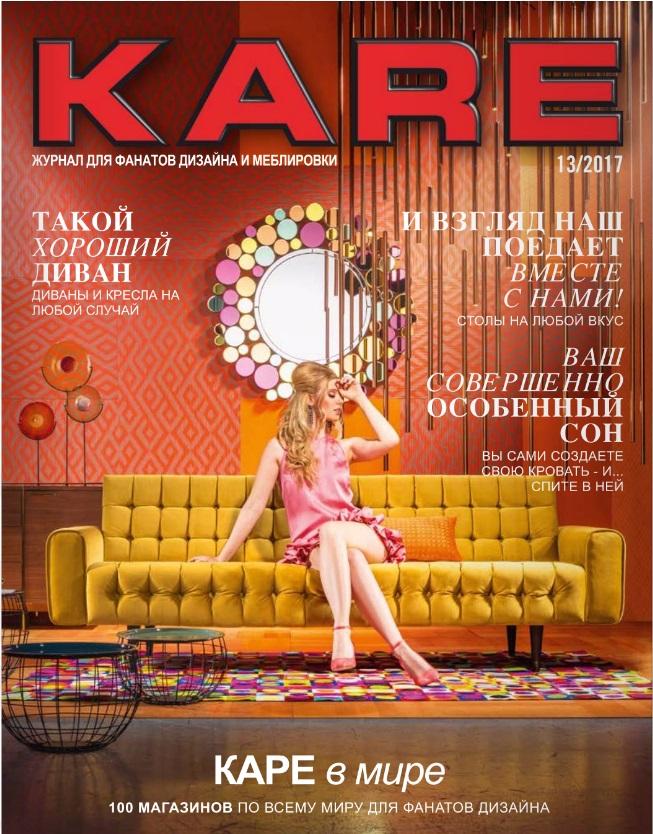 Каталог новых коллекций KARE Design ,отражающих последние тенденции в сфере оформления и украшения интерьеров уже доступен в электронной версии. Насладитесь просмотром и наполните ваши сердца вдохновением и радостью вместе с нами !