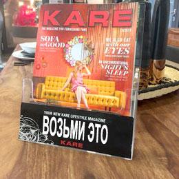 Новые каталоги KARE