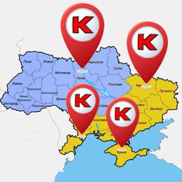 Магазины KARE  в Украине
