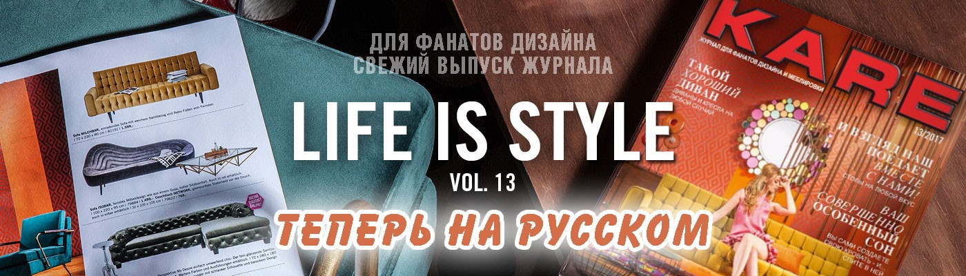 LIFE IS STYLE 13/2017